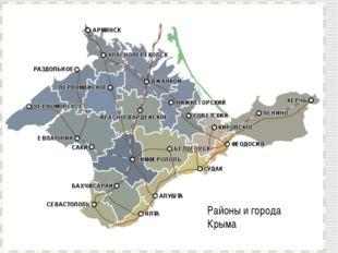 Районы и города Крыма