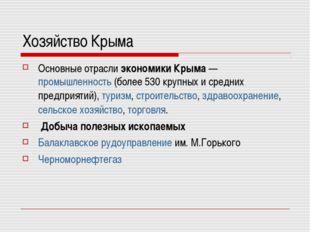 Хозяйство Крыма Основные отрасли экономики Крыма— промышленность (более 530