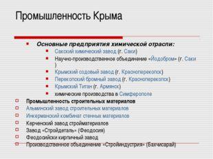 Промышленность Крыма Основные предприятия химической отрасли: Сакский химичес