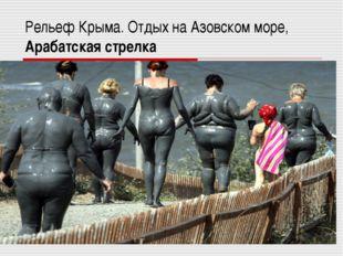 Рельеф Крыма. Отдых на Азовском море, Арабатская стрелка