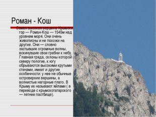 Роман - Кош Самая высокая вершина Крымских гор — Роман-Кош — 1545м над уровне