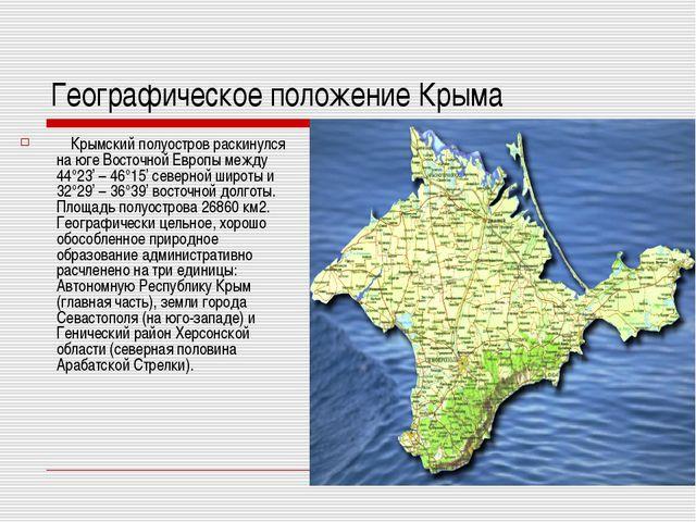 Географическое положение Крыма Крымский полуостров раскинулся на юге Вост...