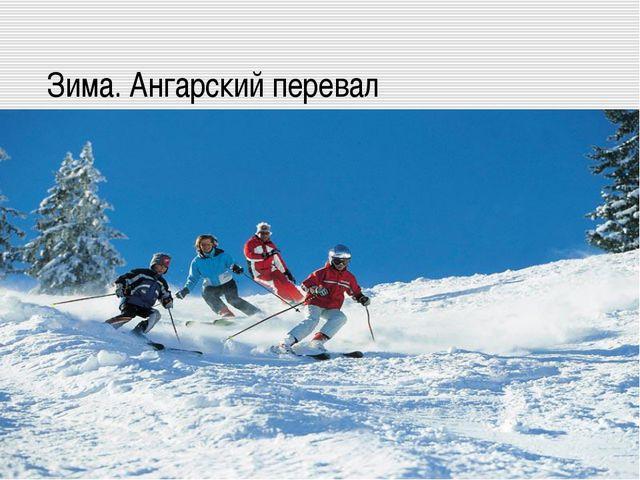 Зима. Ангарский перевал