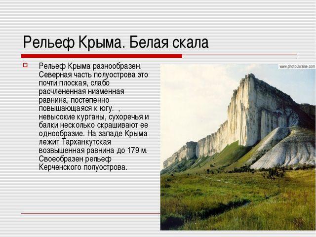 Рельеф Крыма. Белая скала Рельеф Крыма разнообразен. Северная часть полуостро...