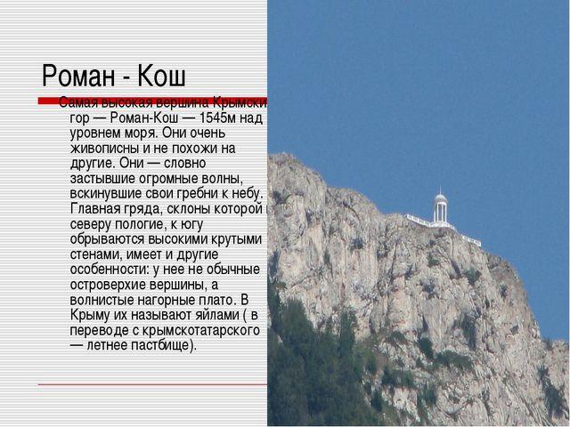 Роман - Кош Самая высокая вершина Крымских гор — Роман-Кош — 1545м над уровне...