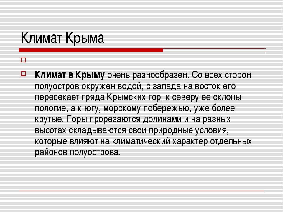 Климат Крыма Климат в Крыму очень разнообразен. Со всех сторон полуостров окр...