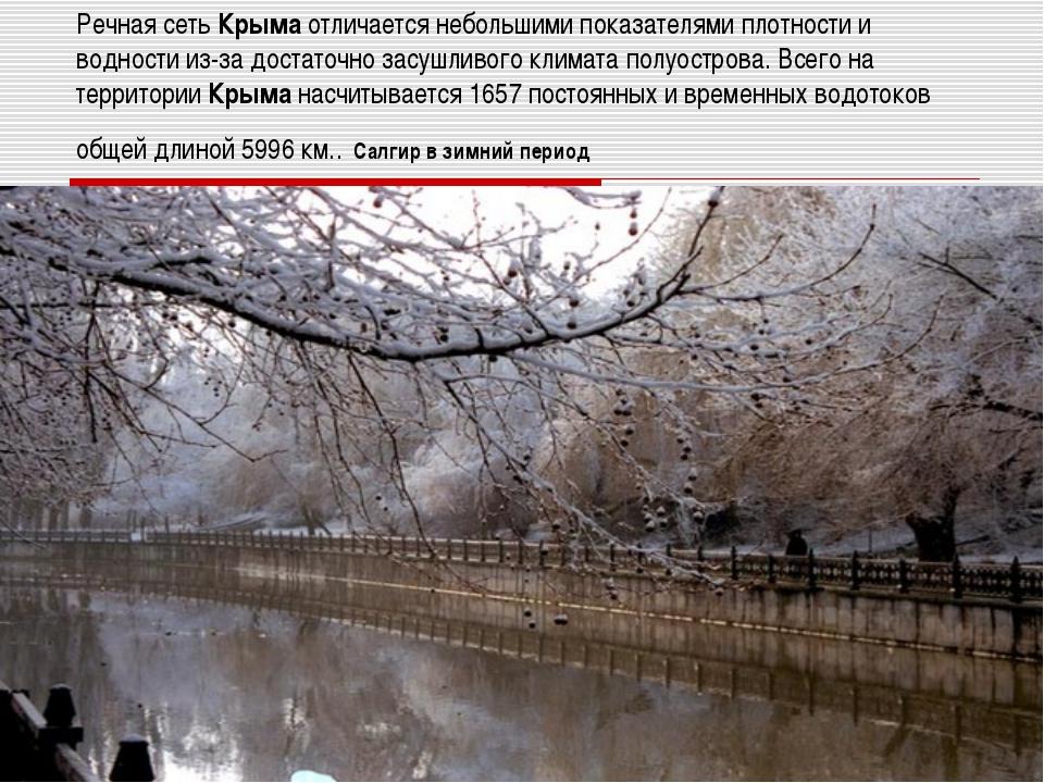 Речная сеть Крыма отличается небольшими показателями плотности и водности из-...