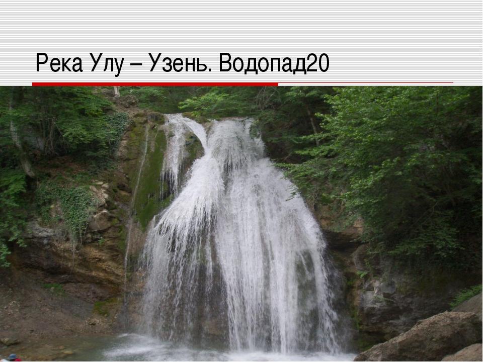 Река Улу – Узень. Водопад*