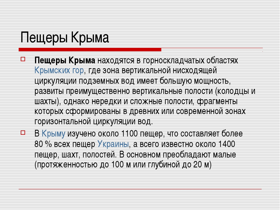 Пещеры Крыма Пещеры Крыма находятся в горноскладчатых областях Крымских гор,...