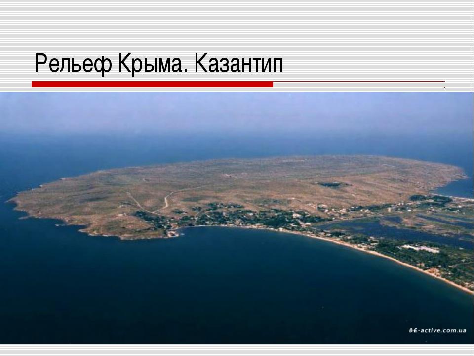 Рельеф Крыма. Казантип