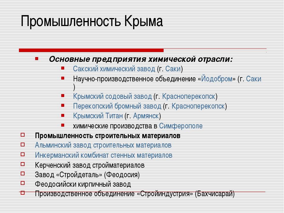Промышленность Крыма Основные предприятия химической отрасли: Сакский химичес...
