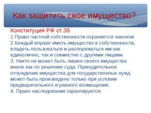 Конституция РФ ст.35 1.Право частной собственности охраняется законом 2.Кажды