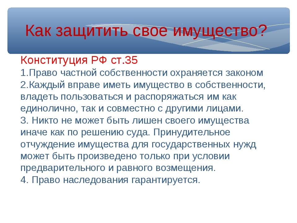 Конституция РФ ст.35 1.Право частной собственности охраняется законом 2.Кажды...