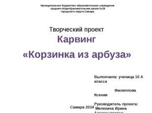 Творческий проект Карвинг «Корзинка из арбуза» Муниципальное бюджетное образо
