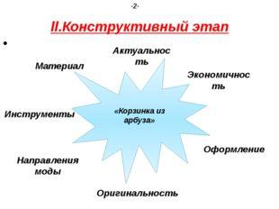 ll.Конструктивный этап -2- Актуальность Экономичность Оформление «Корзинка из