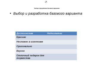 Выбор и разработка базового варианта Выбор и разработка базового варианта -7-
