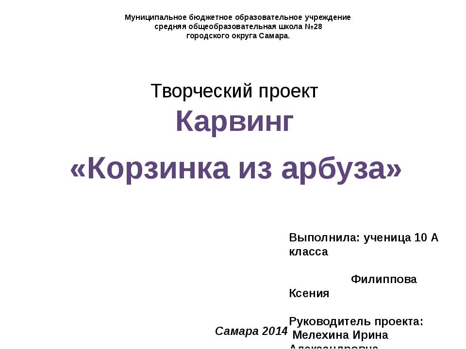 Творческий проект Карвинг «Корзинка из арбуза» Муниципальное бюджетное образо...