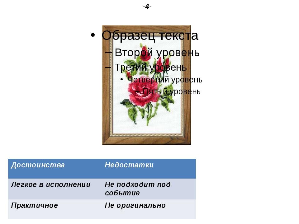 Вышивка. -4- Достоинства Недостатки Легкое в исполнении Не подходит под событ...