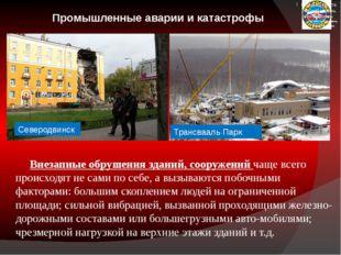 Промышленные аварии и катастрофы Внезапные обрушения зданий, сооружений чаще