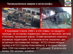 Промышленные аварии и катастрофы В Башкирии 3 июля 1989 г. в 23ч.10мин. на п