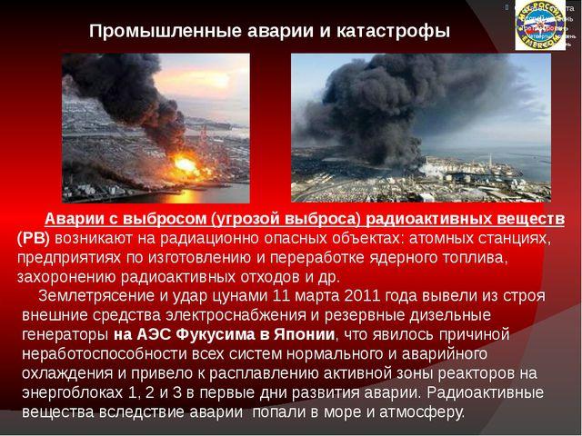 Промышленные аварии и катастрофы Аварии с выбросом (угрозой выброса) радиоак...