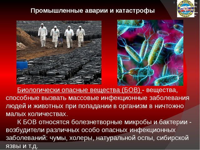 Промышленные аварии и катастрофы Биологически опасные вещества (БОВ) - вещес...