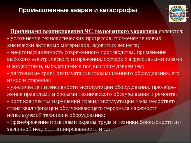 Промышленные аварии и катастрофы Причинами возникновения ЧС техногенного хар...