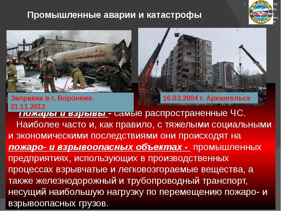 Промышленные аварии и катастрофы Пожары и взрывы - самые распространенные ЧС...