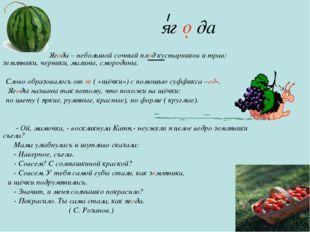 яг да Ягода – небольшой сочный плод кустарников и трав: земляники, черники,