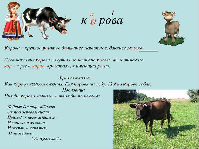 к рова Корова – крупное рогатое домашнее животное, дающее молоко. Свое назван...