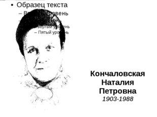 Кончаловская Наталия Петровна 1903-1988