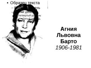 Агния Львовна Барто 1906-1981
