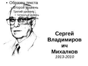 Сергей Владимирович Михалков 1913-2010