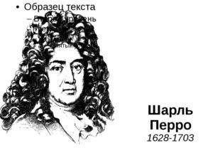 Шарль Перро 1628-1703