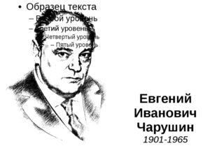 Евгений Иванович Чарушин 1901-1965