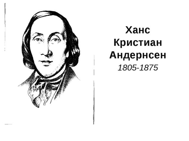Ханс Кристиан Андернсен 1805-1875