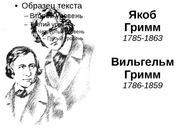 Якоб Гримм 1785-1863 Вильгельм Гримм 1786-1859