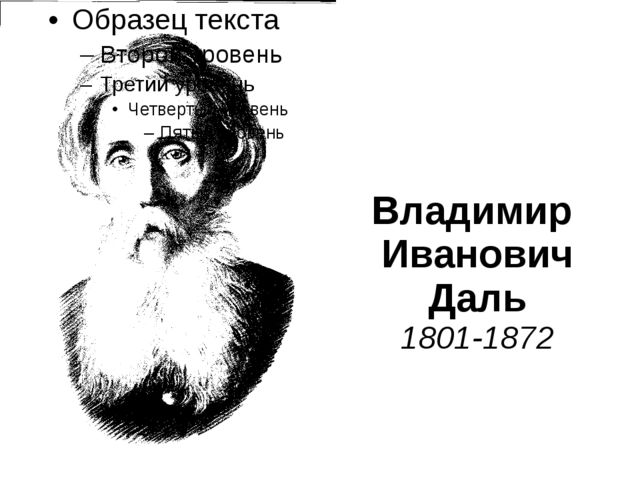 Владимир Иванович Даль 1801-1872