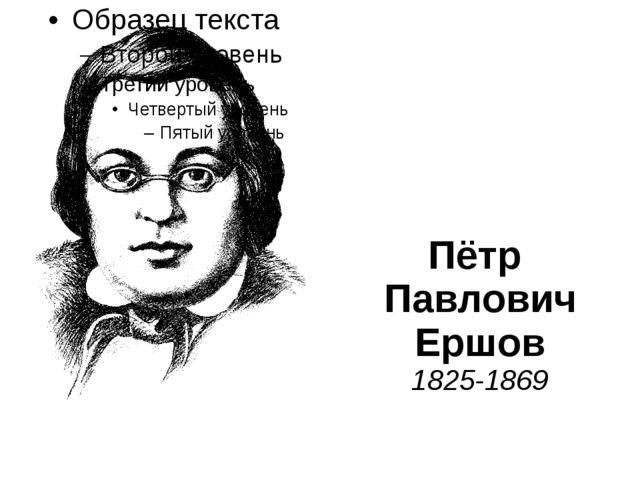 Пётр Павлович Ершов 1825-1869
