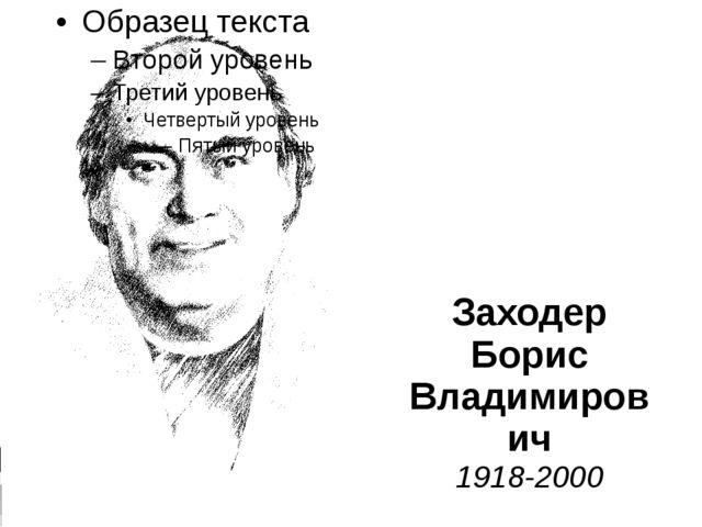 Заходер Борис Владимирович 1918-2000