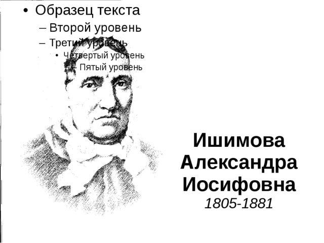 Ишимова Александра Иосифовна 1805-1881
