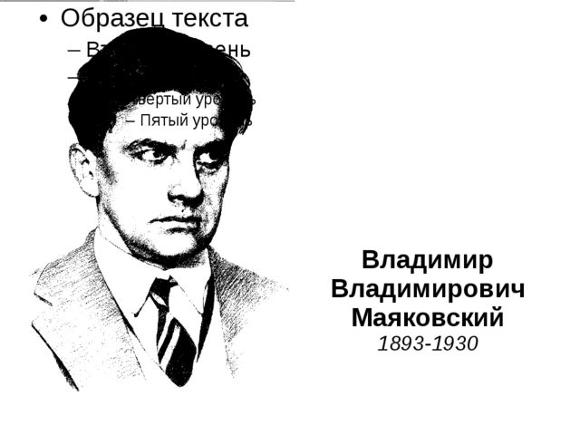 Владимир Владимирович Маяковский 1893-1930