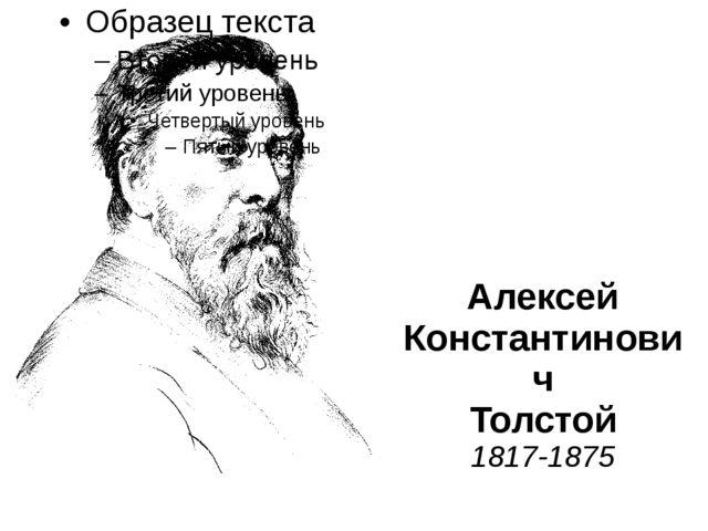 Алексей Константинович Толстой 1817-1875