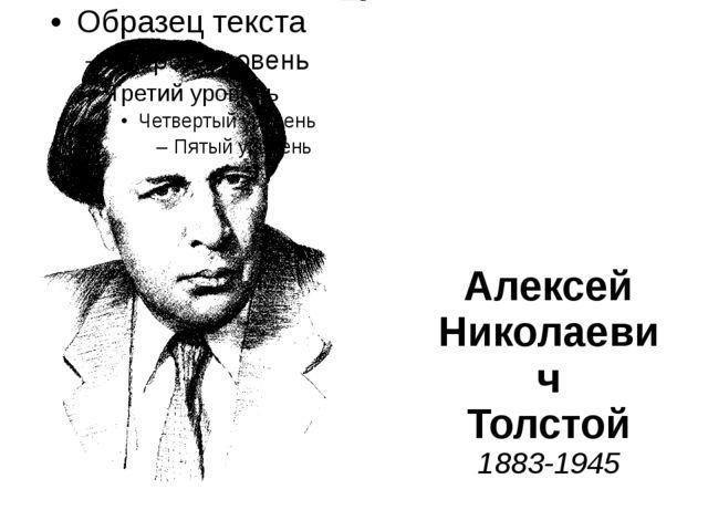 Алексей Николаевич Толстой 1883-1945