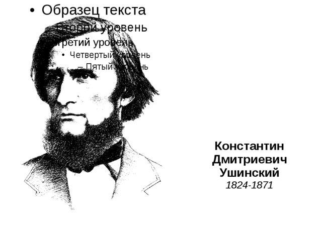 Константин Дмитриевич Ушинский 1824-1871