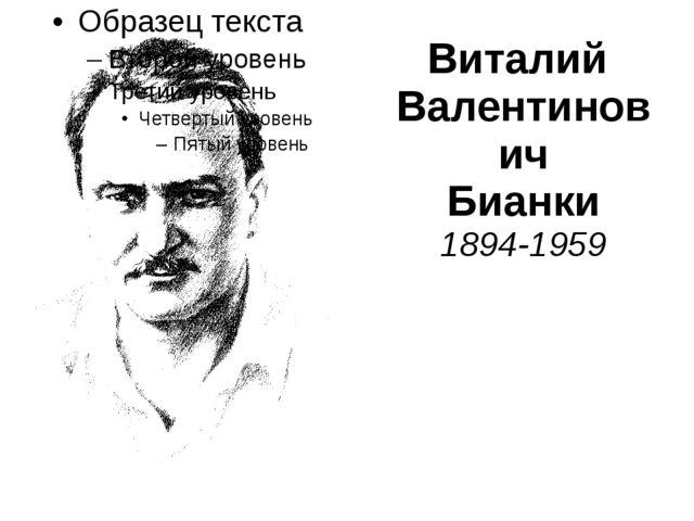 Виталий Валентинович Бианки 1894-1959