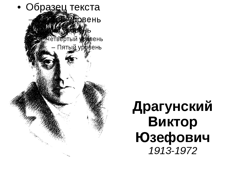Драгунский Виктор Юзефович 1913-1972