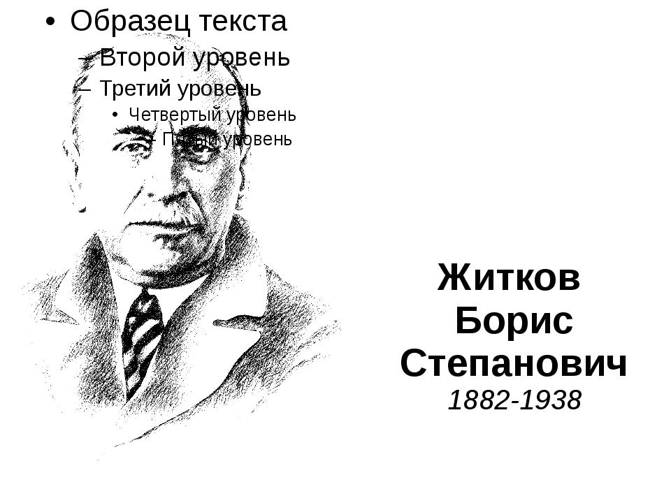 Житков Борис Степанович 1882-1938