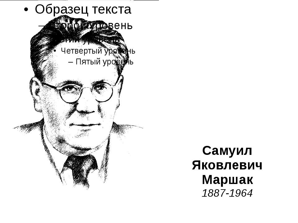 Самуил Яковлевич Маршак 1887-1964
