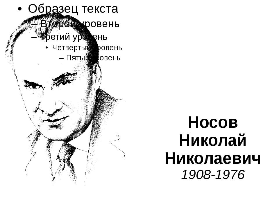 Носов Николай Николаевич 1908-1976